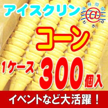 コーン アイス 送料無料 「アイス用」コーン300個入り