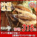 沖縄の県魚!唐揚げ2度揚げバリバリ旨い!グルクン「タカサゴ」背開き真空パック冷凍「2尾入」