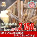 お買い得な1kg珍味!焼いて食べるのが旨い貝!生冷凍マテ貝200g「オオマテガイ」5パックセット