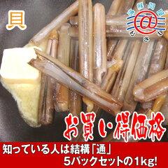 生冷凍マテ貝200g「オオマテガイ」5パックセット