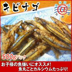 魚丸ごとカルシウムたっぷり!DHAも豊富な「冷凍きびなご500g」【オススメ】