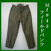 M1943フィールドパンツ