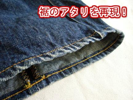 ユニオンスペシャルでチェーンステッチ裾上げ後【裾あたり加工】します