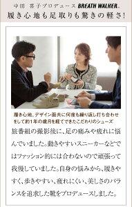 【パンプス】送料無料あるきやすく疲れにくい!楽なのにエレガント!≪中田喜子プロデュース≫コンフォートパンプス