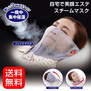 寝息でスチームマスク保湿 潤い  スクワラン【メール便送料無料】(北海道・沖縄・離島を除く) …