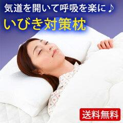 送料無料! いびき防止 枕寝るだけ簡単防止!気道を開いて呼吸を楽に! 【ストレートネック】 ...
