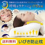 いびき防止グッズスージーASピローアメイズプラスいびき対策安眠サポートスポーツ鼻腔快眠サポートいびきくんマウスピース枕送料無料寝るだけ簡単防止!軌道を開いて呼吸を楽に!原因いびき治し方