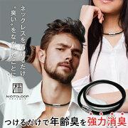 ネックレスをつけるだけで年齢臭を強力消臭オシャレネックレスニオイトループ年齢臭・加齢臭に悩んでいる人へ【男女兼用】