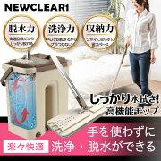 モップクリーナーモップ掛け掃除用品拭き掃除水拭きモップ大掃除収納脱水絞り洗浄