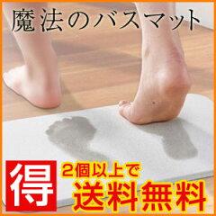 超吸水 珪藻土バスマット 日本製 モイス Moiss バスマット...