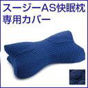 いびき 枕 カバー スージーAS快眠枕専用カバー ブルー