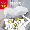 枕 いびき防止 快眠枕2 快眠枕 スージ...
