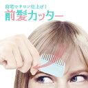 kiru kuru キルクル 前髪 セルフ カッター 前髪 カット ヘアーセット セルフカット すき ...