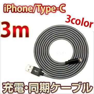 iPhone Micro USB Type-C 互換 ケーブル 3m 急速充電 充電器 コード 高速充電 強化ナイロン ロング iPhone11/iPhone11 Pro/11Pro Max/iPhone8 送料無料
