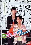 【中古】新キッズ・ウォー DVD-BOX