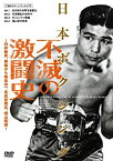 【中古】日本ボクシング不滅の激闘史 [DVD]