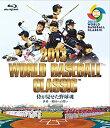 【中古】2013 WORLD BASEBALL CLASSIC (TM) 侍が見せた野球魂 -世界一奪回への誓い-(Blu-ray)