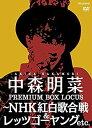 【中古】中森明菜 プレミアム BOX ルーカス ~NHK紅白歌合戦 & レッツゴーヤング etc. [DVD]