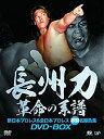 【中古】長州力DVD-BOX 革命の系譜 新日本プロレス&全日本プロレス 激闘名勝負集
