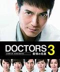 【中古】DOCTORS 3 最強の名医 DVD-BOX
