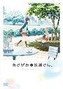 【中古】「あさがおと加瀬さん。」DVD