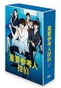 【中古】重要参考人探偵 DVD-BOX