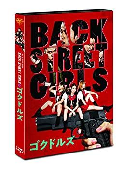 【中古】ドラマ「BACK STREET GIRLS-ゴクドルズ-」 [Blu-ray]画像