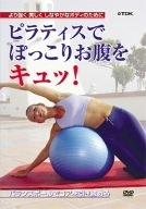 【中古】「ピラティスでぽっこりお腹をキュッ!」~バランスボールでコアを引き締める~ [DVD]