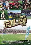 【中古】花園の記録 2015年度~第95回 全国高等学校ラグビーフットボール大会~ [DVD]