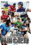 【中古】花園の記録 2019年度~第99回 全国高等学校ラグビーフットボール大会~ [Blu-ray]