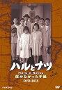 【中古】NHK放送80周年記念橋田壽賀子ドラマ ハルとナツ ~届かなかった手紙 BOX [DVD]