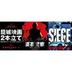【中古】「要塞警察」Blu-ray+「真夜中の処刑ゲーム」DVD 籠城映画2本立て エクストリーム・エディション