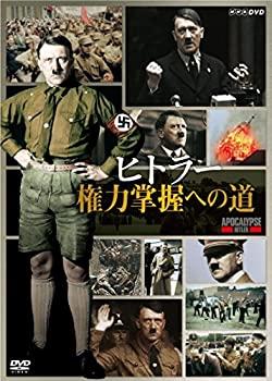 【中古】ヒトラー 権力掌握への道 [DVD]