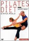 【中古】ピラティス・ダイエット DVD-BOX