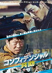【中古】コンフィデンシャル/共助 [DVD]