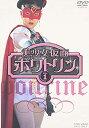 【中古】美少女仮面ポワトリン VOL.1 [DVD]
