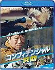 【中古】コンフィデンシャル/共助 [Blu-ray]
