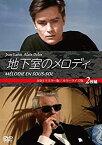 【中古】地下室のメロディ 2枚組 HDリマスター版/カラーライズ版 [DVD]