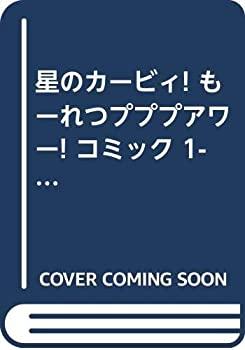 【中古】星のカービィ! もーれつプププアワー! コミック 1-12巻セット (てんとう虫コロコロコミックス)