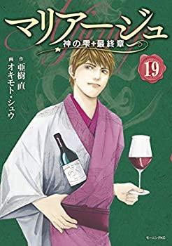【中古】マリアージュ〜神の雫 最終章〜 コミック 1-19巻セット