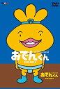 【中古】リリー・フランキー PRESENTS おでんくんDVD-BOX(4)