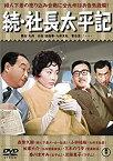 【中古】続・社長太平記 [DVD]