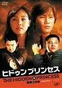 【中古】特殊工作員-ヒドゥン・プリンセス- 北朝鮮+韓国 VS CIA [DVD]