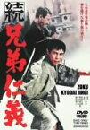 【中古】続 兄弟仁義 [DVD]