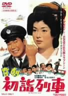 【中古】喜劇 初詣列車 [DVD]