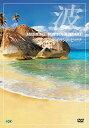 【中古】波 ~Medicine For Your Heart~ Virgin Islands Beaches ヴァージン・アイランド・ビーチ [DVD]