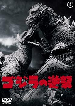 【中古】ゴジラの逆襲 [DVD]