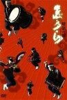 【中古】峻嶺の郷 [DVD]