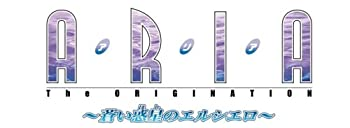 【中古】ARIA The ORIGINATION 〜蒼い惑星のエルシエロ〜 もっとでっかい詰め合わせ (限定版)画像