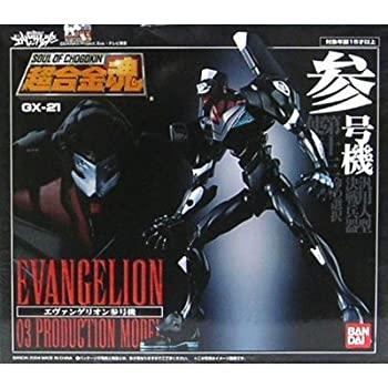 コレクション, フィギュア  GX-21 ()